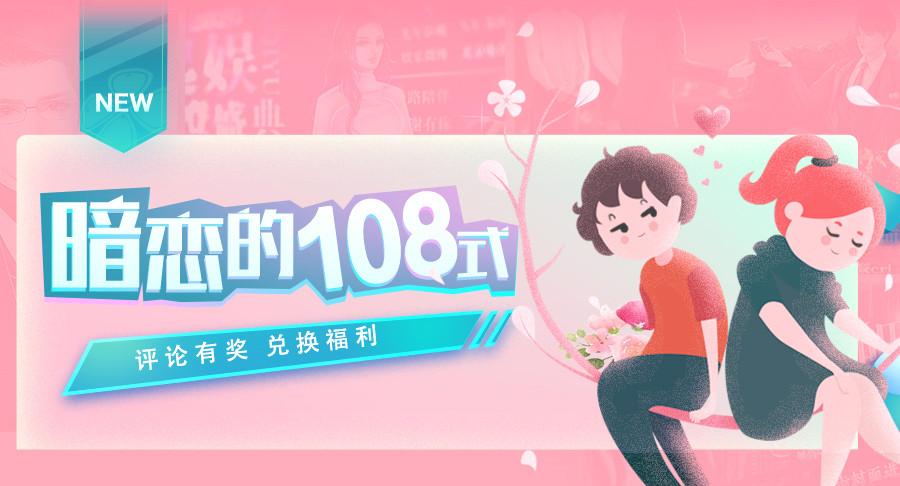 暗戀的108式 - 201907C頻道周刊PC - 橙光周刊