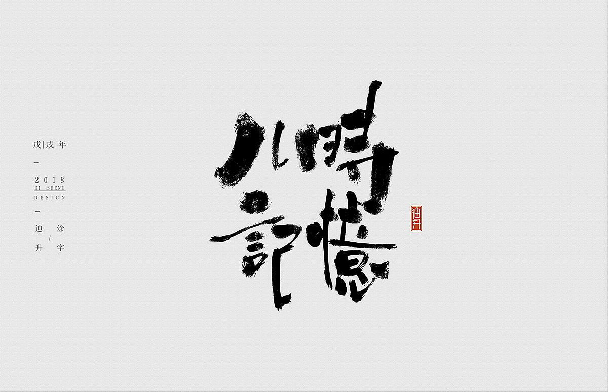 14P Chinese traditional calligraphy brush calligraphy font