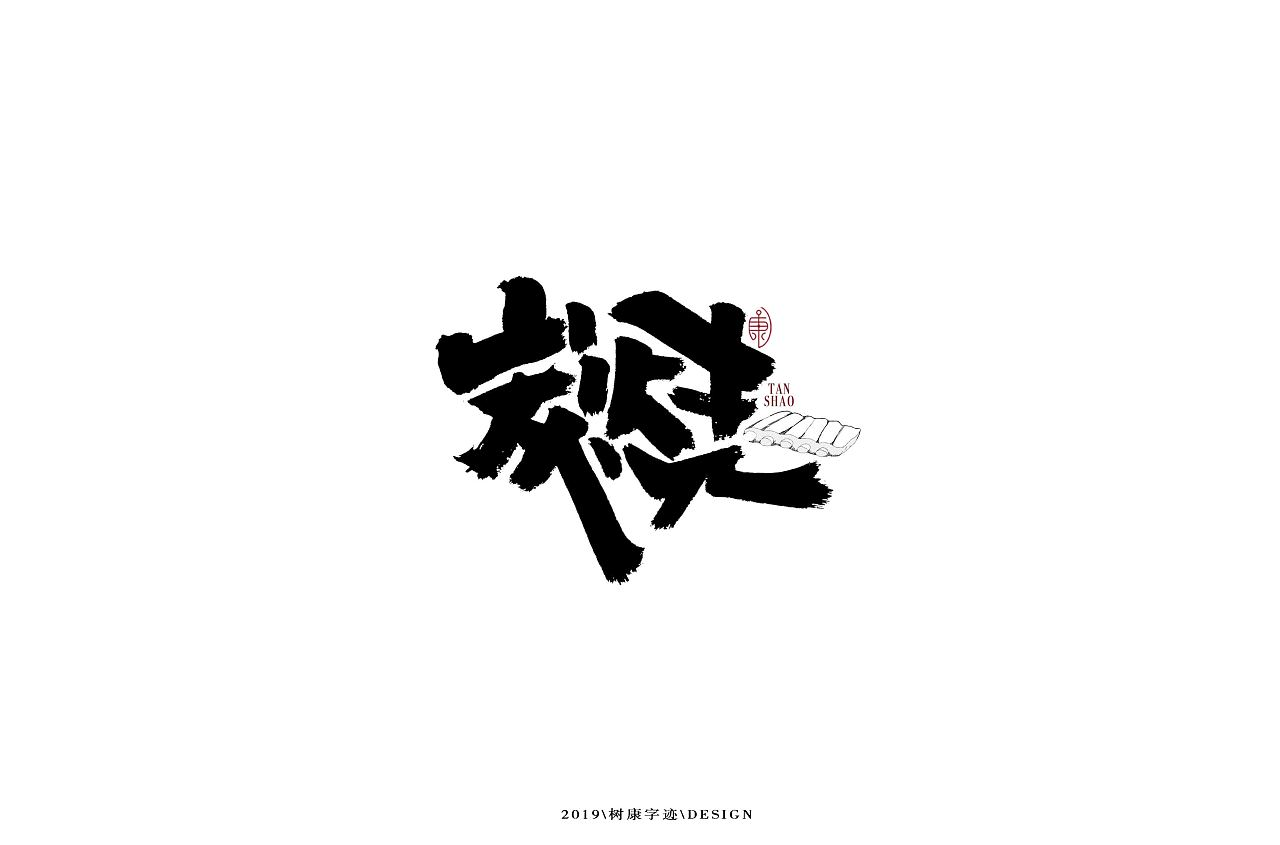 20P Chinese traditional calligraphy brush calligraphy font