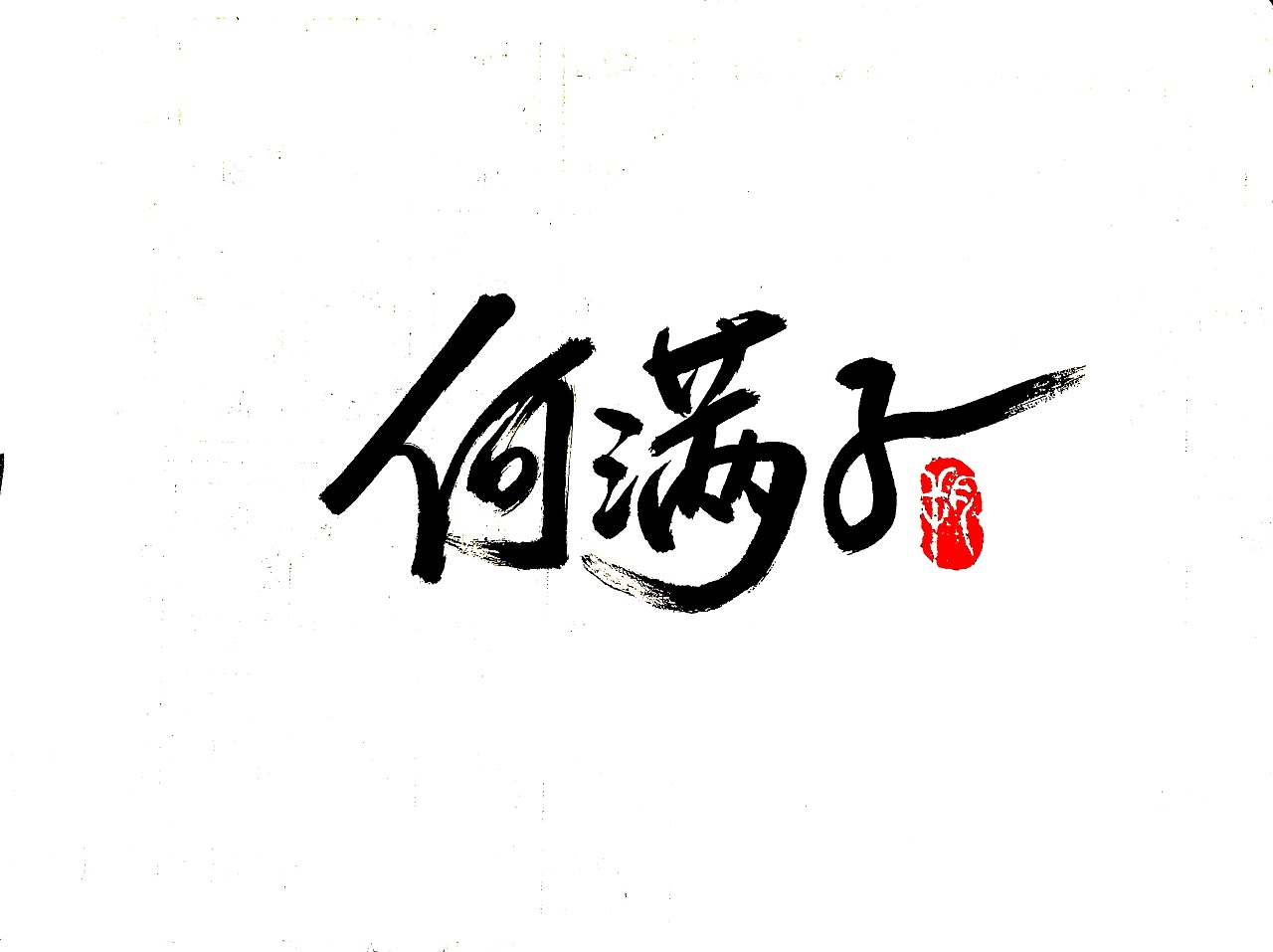 7P Chinese traditional calligraphy brush calligraphy font