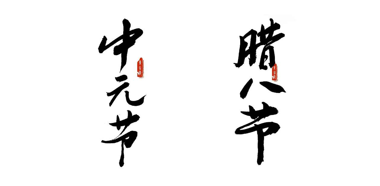 Chinese font design-What do you know about Chinese