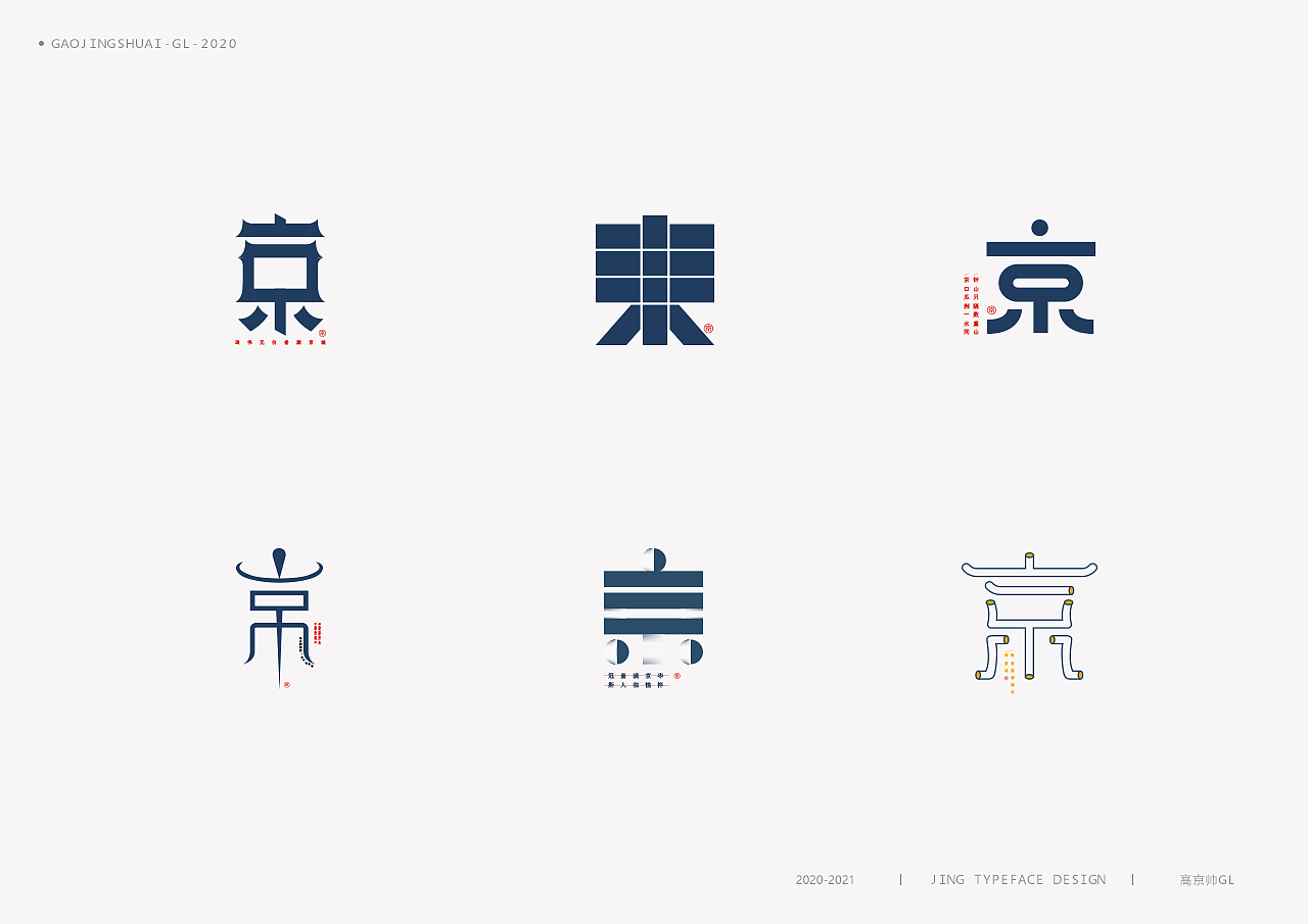 """Chinese font design-A """"京"""" character leads to some"""