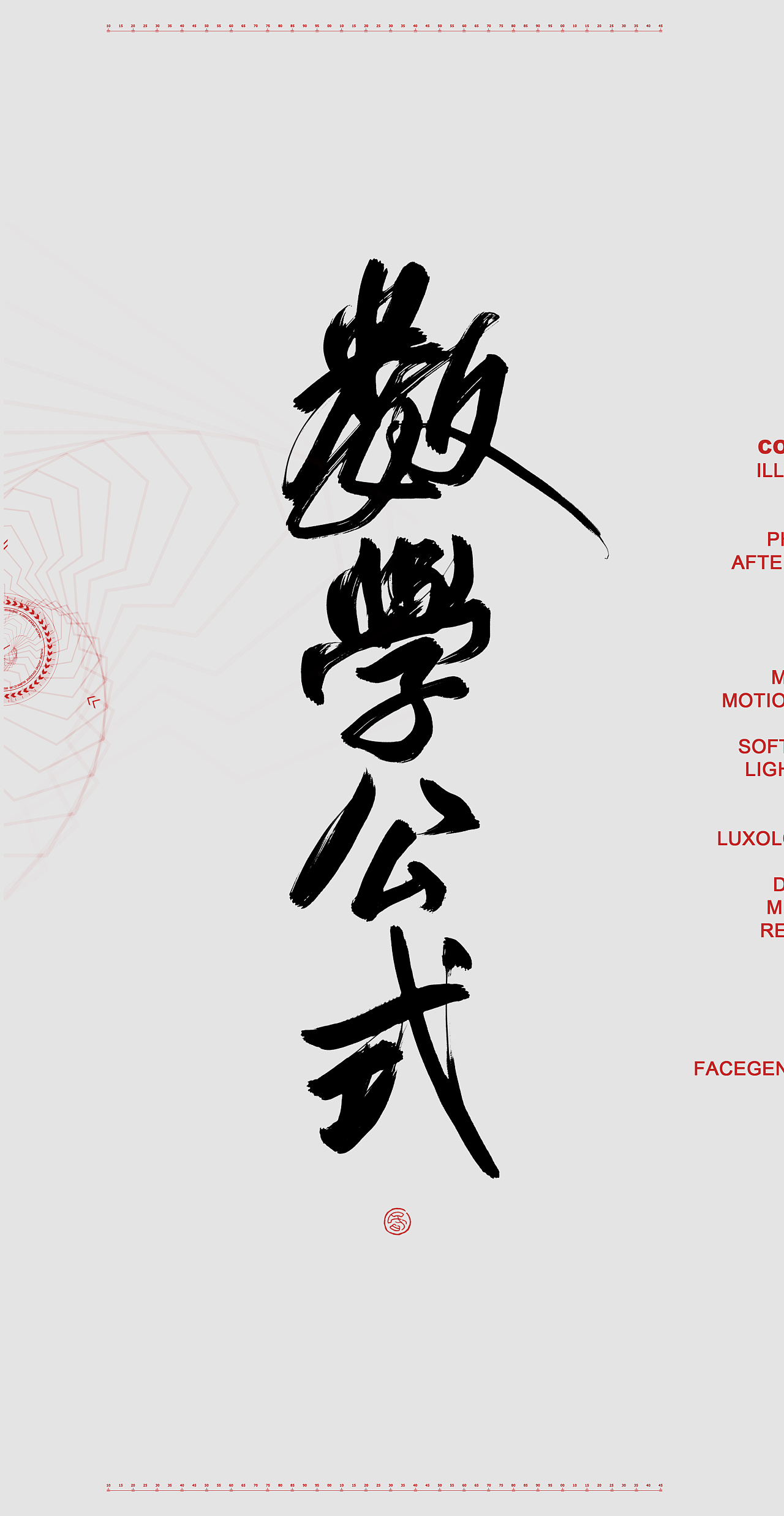 Chinese Creative Font Design-Do you still remember those