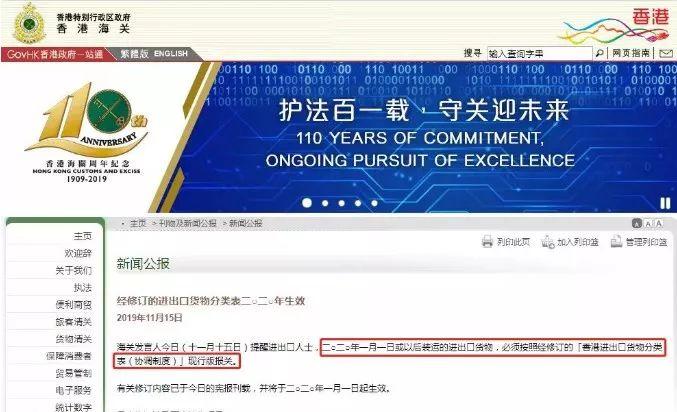 香港海關公布新版商品HS編碼,2020年生效-雨果網