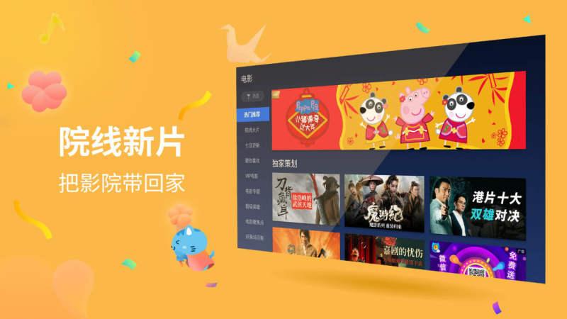 電視貓視頻_電視貓視頻TV版APK下載_電視版 for 安卓TV_ZNDS軟件