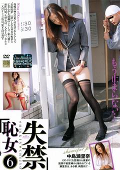 失禁恥女6 中島瀬里奈 柳明日香