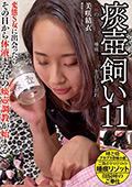 痰壺飼い11 変態S女|人気の素人動画DUGA