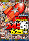 ROCKET7周年記念スペシャル 24時間 永久保存版|ファン待望の激エロ作品