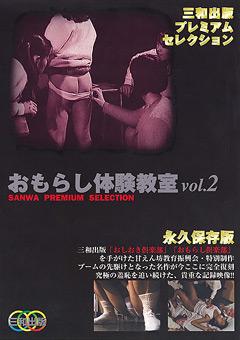 おもらし体験教室 vol.2
