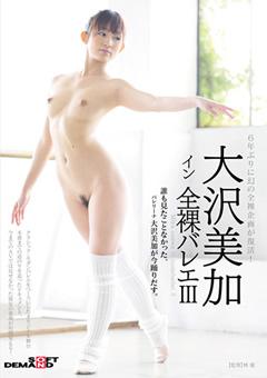 6年ぶりに幻の全裸企画が復活! 大沢美加 イン 全裸バレエ3