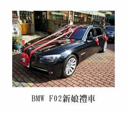 車型總介紹-永承結婚禮車-禮車出租-臺中租車公司