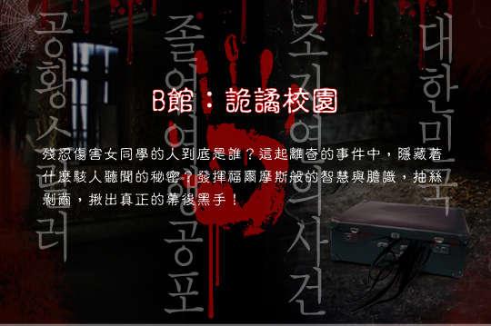 【韓國靈異事件-畢業旅行】恐懼心理體驗特展 - GOMAJI