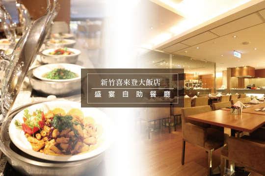 新竹喜來登大飯店-盛宴自助餐廳 - GOMAJI