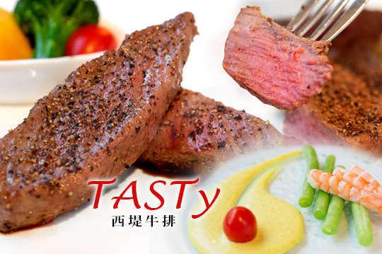 TASTy 西堤牛排 - GOMAJI