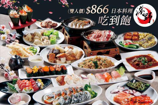 淺野日式饗宴(日本料理)吃到飽 - GOMAJI