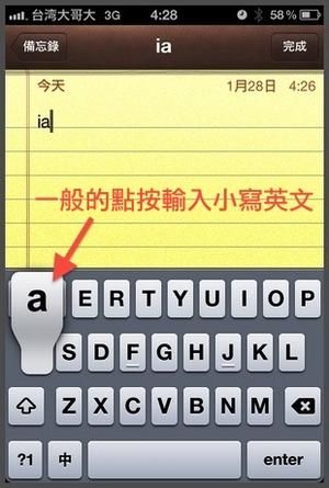 [中文輸入] iAcces – 讓你打字速度飛起來!