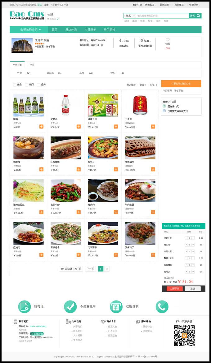 本地生活通o2o地方服务网站源码(Baocms6.5商业版) 一元云购+上门服务+外卖+物流+微信