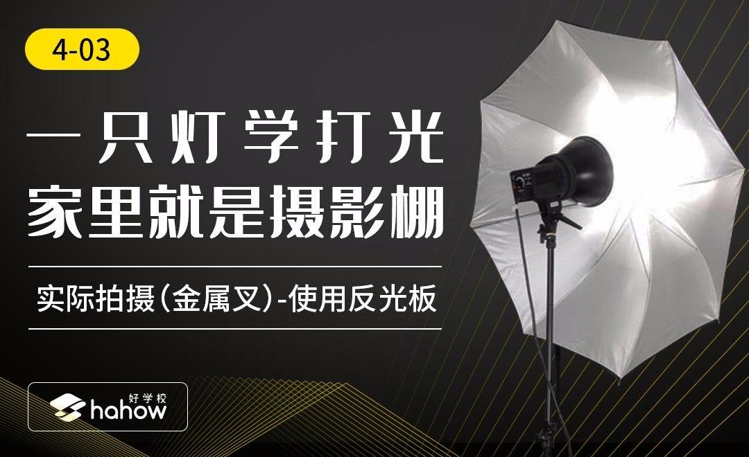 實際拍攝(金屬叉)-使用反光板 - 攝影藝術教程 - 虎課網