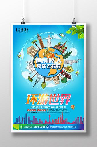 旅行社圖片-旅行社素材-旅行社海報-包圖網
