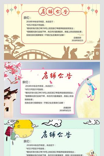 店鋪公告_放假通知_青色__天藍色圖片_店鋪公告素材下載-包圖網