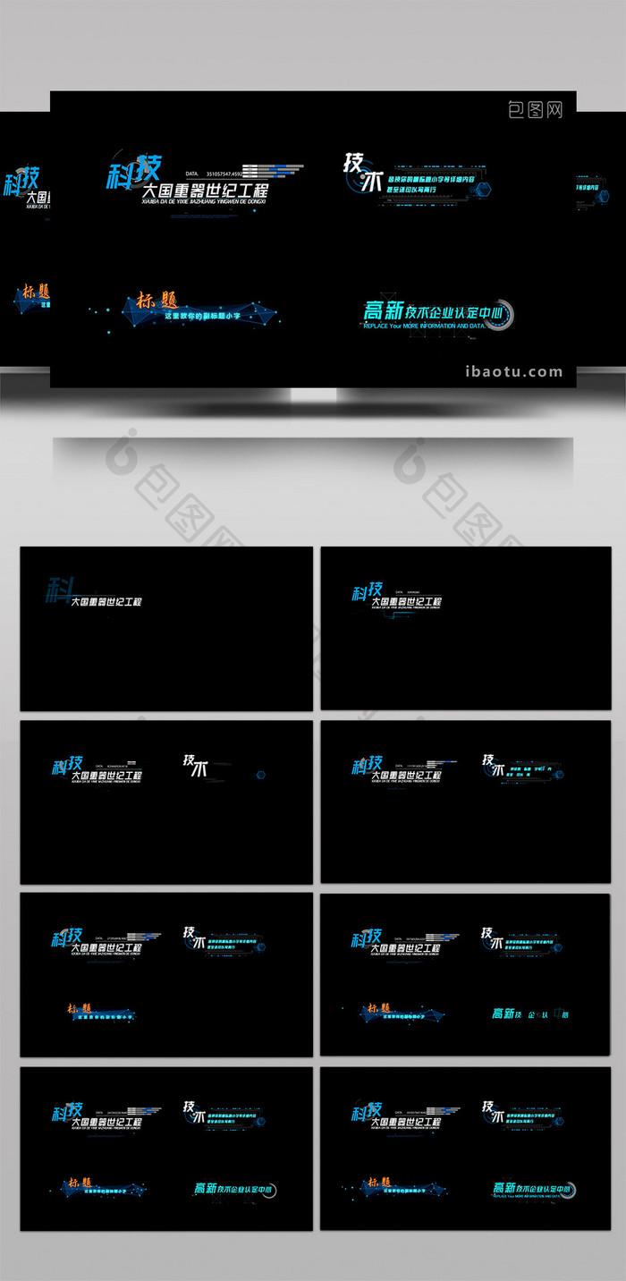 科技感光線hud字幕條人名條ae模板點線-包圖網