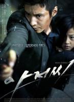 《大叔》線上看 - 韓國電影大叔 - 韓劇網