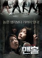 《下水井》線上看 - 韓國電影下水井 - 韓劇網