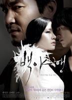 《白夜行》線上看 - 韓國電影白夜行 - 韓劇網