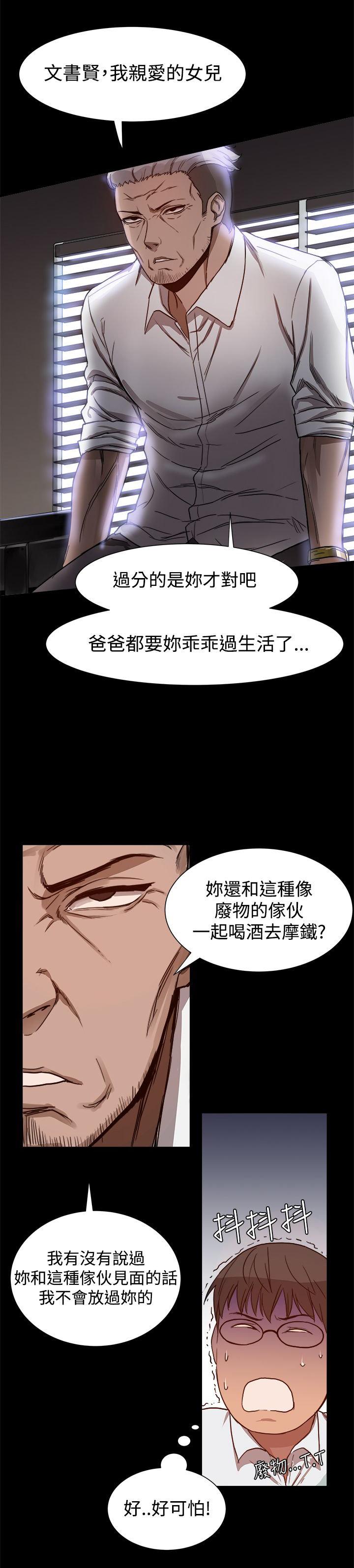 《Thrill Girl/幫派女婿》 第9話-精選韓國漫畫_中文全集無修免費閱讀
