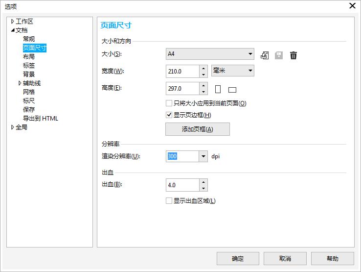 出血位是什么意思,在CDR中怎么設置 CorelDRAW中文網站