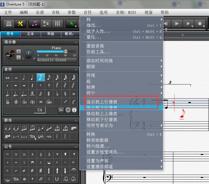 Overture教程之怎么輸入左右手連奏-Overture中文官網
