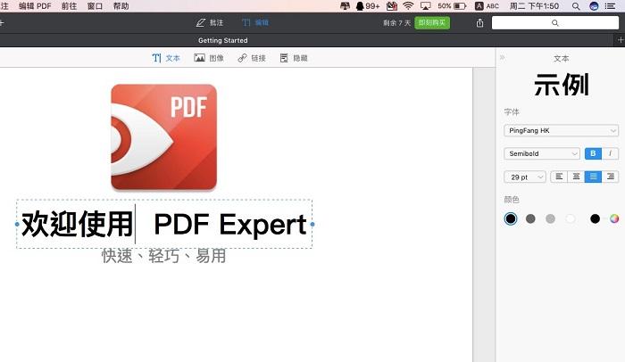 盤點排名前三的Mac端PDF處理軟件 PDF Expert for Mac中文網站