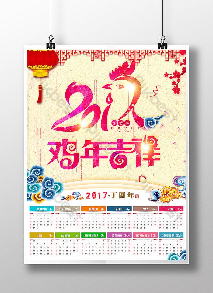 pix 2017 Poster Calendar Template pikbest