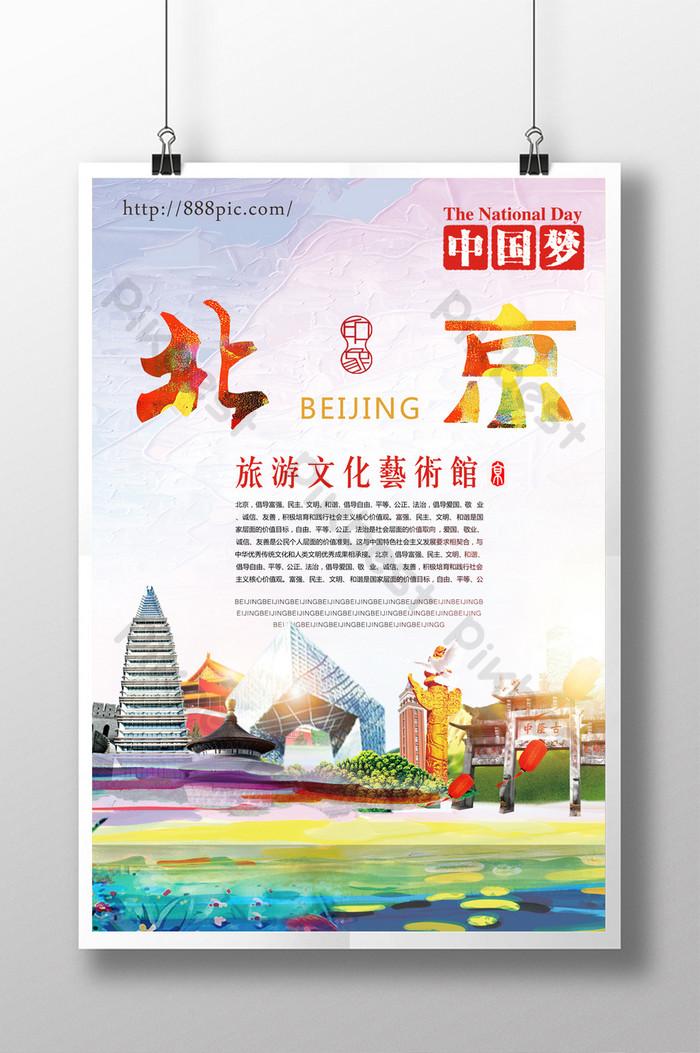 魅力北京印象旅遊海報設計| PSD 素材免費下載 - Pikbest