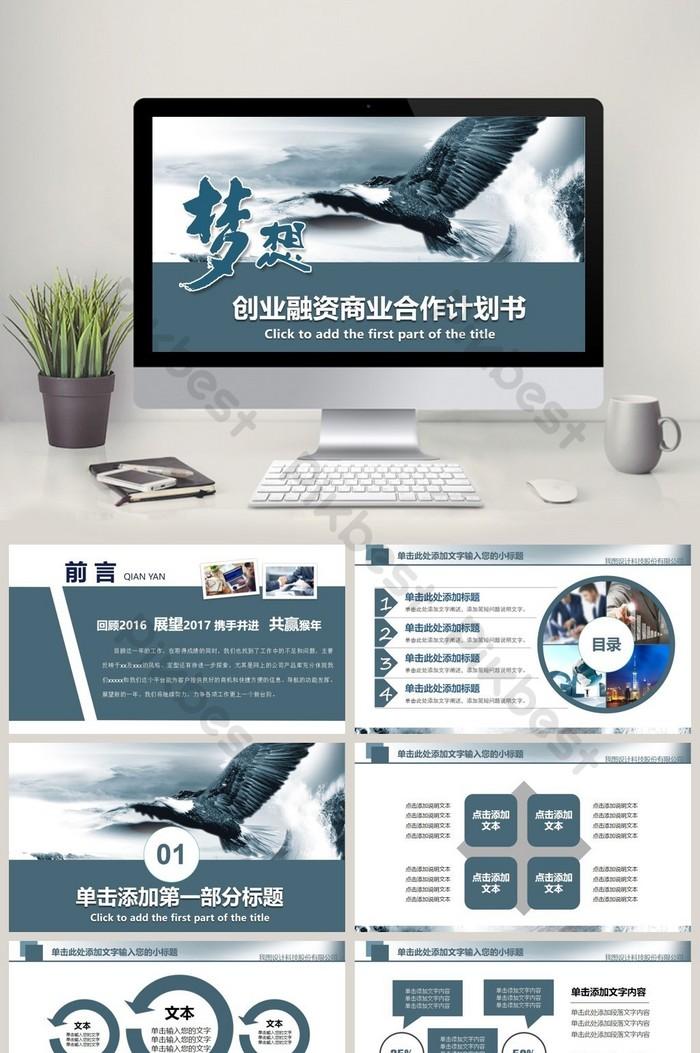 創業融資招商商業計畫書PPT範本 | PowerPoint素材PPTX免費下載 - Pikbest