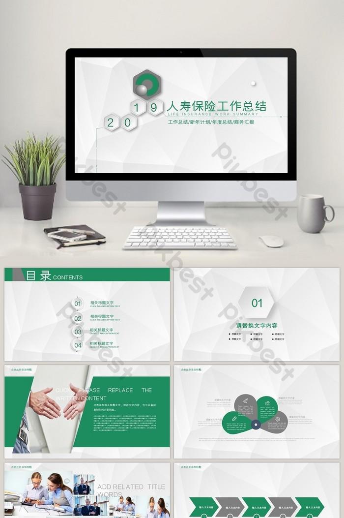 中國人壽工作報告保險PPT範本 | PowerPoint素材PPTX免費下載 - Pikbest