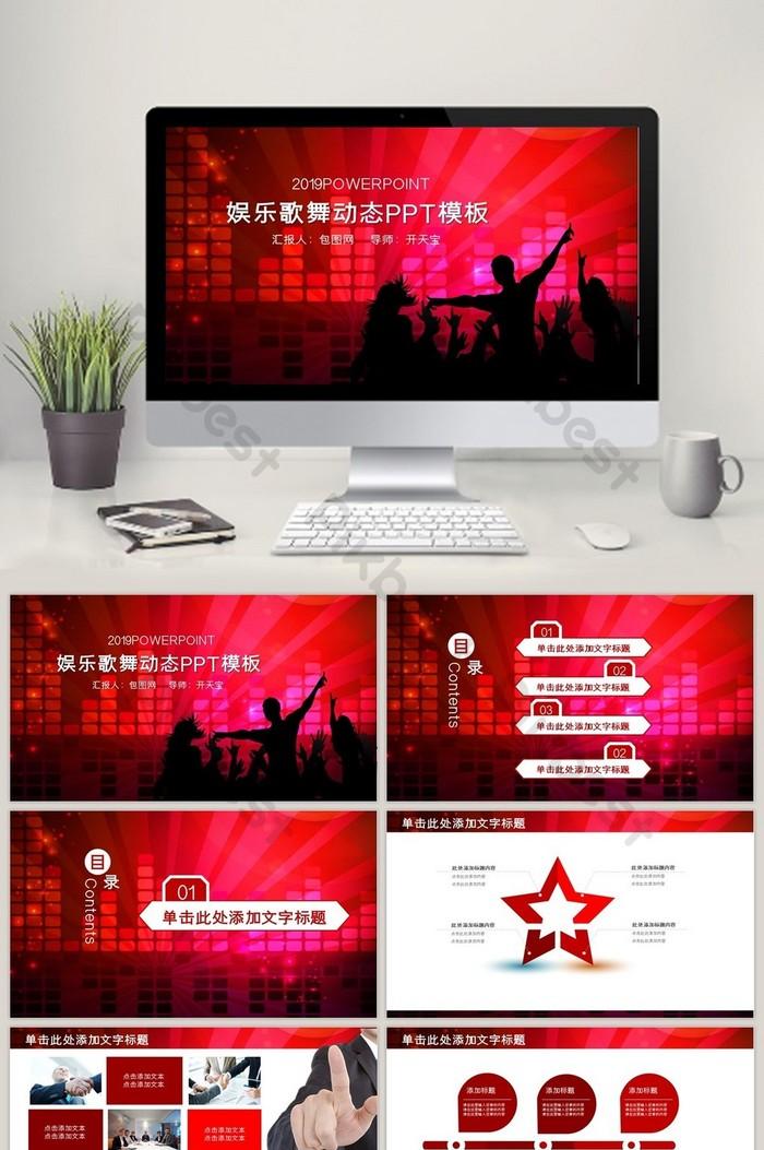 音樂歌舞大賽抽象KTV星光舞臺PPT   PowerPoint素材PPTX免費下載 - Pikbest