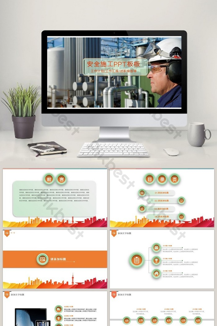 中國建築工程規劃項目安全施工動態PPT | PowerPoint素材PPTX免費下載 - Pikbest