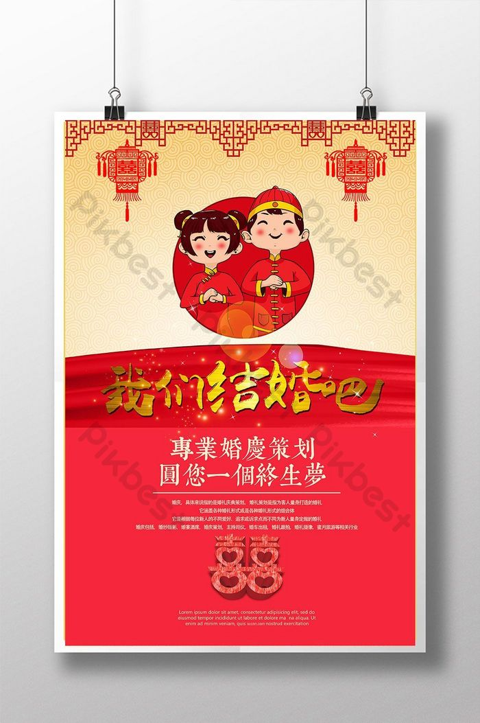 we get married chinese