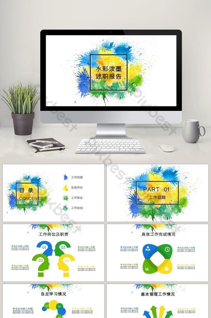 水彩藍綠潑墨個人工作述職報告PPT | PowerPoint素材PPTX免費下載 - Pikbest