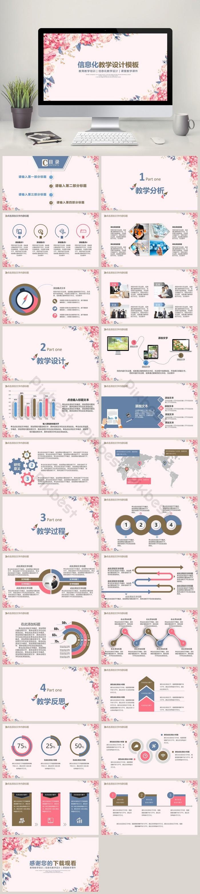 淡雅清新學校教學課件通用PPT範本  PPTX PowerPoint素材免費下載 - Pikbest