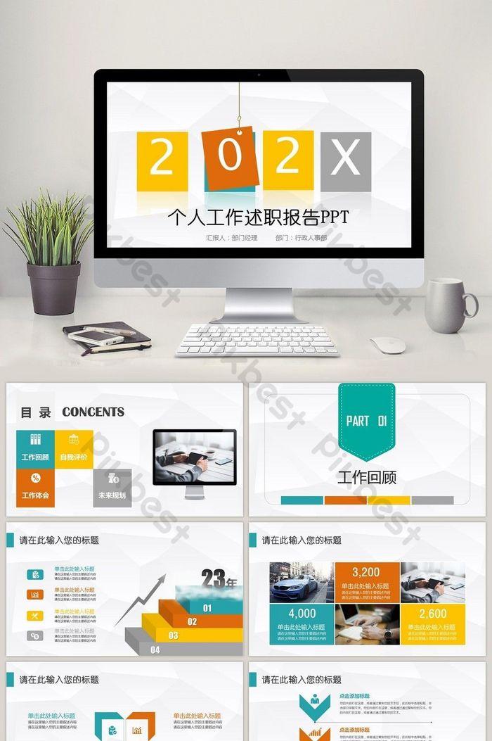 穩定,簡單,多彩的工作報告摘要計劃PPT| PPTX PowerPoint素材免費下載 - Pikbest