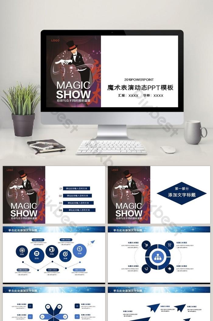 藍色大氣魔術表演課件PPT範本 | PowerPoint素材PPTX免費下載 - Pikbest