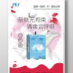 Beautiful Simple Sanitary Napkin Poster Template Psd Free Download Pikbest