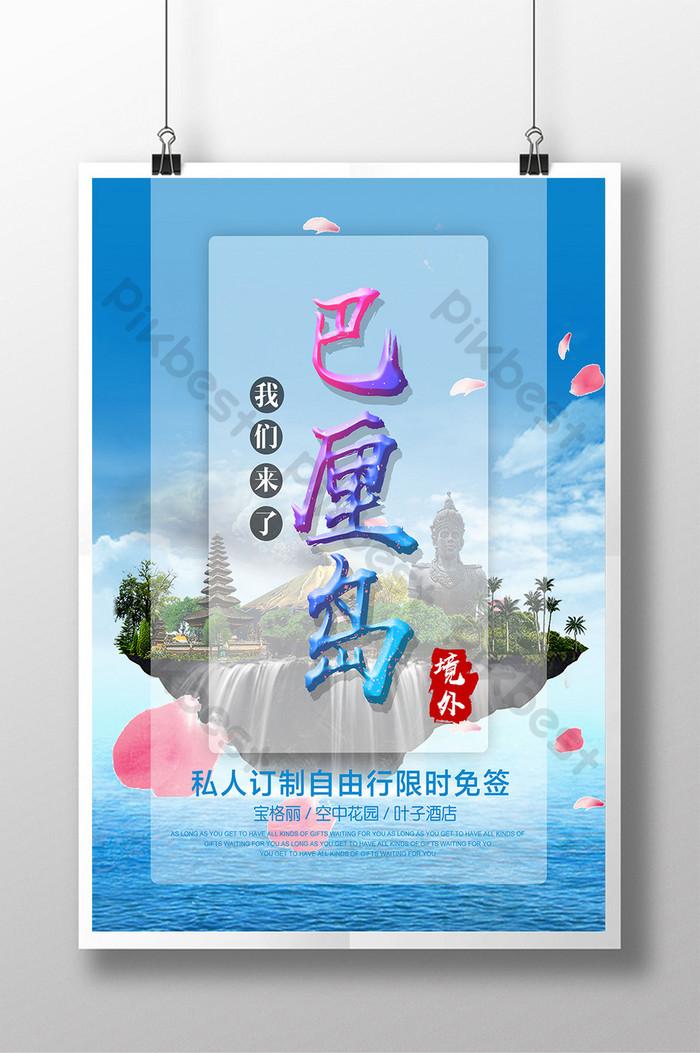 巴厘島旅遊海報設計| PSD 素材免費下載 - Pikbest