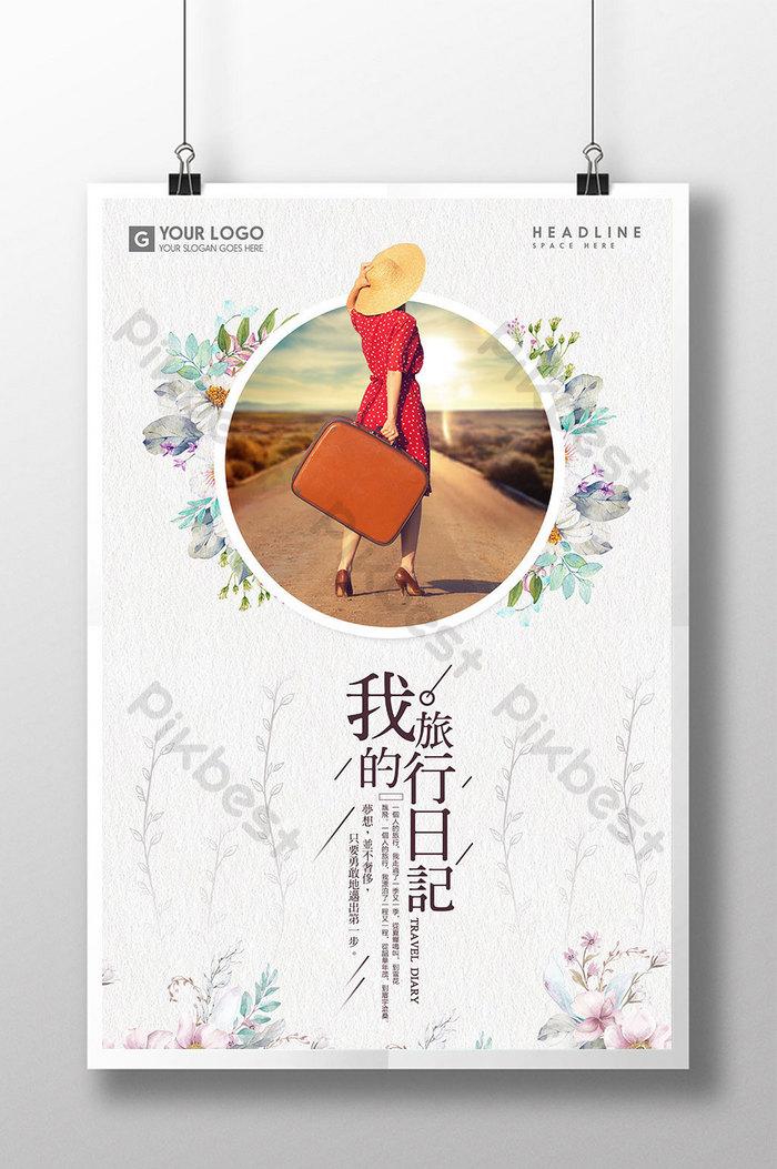 我的旅行日記旅遊海報設計| PSD素材免費下載 - Pikbest