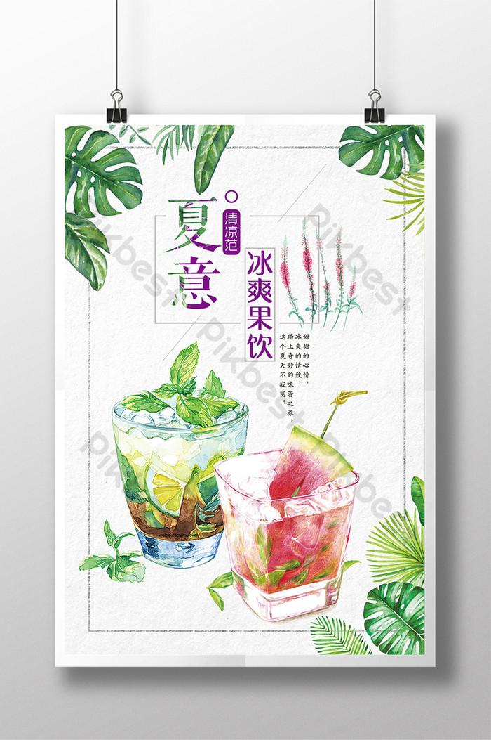 手繪風夏日果汁冰飲海報| PSD 素材免費下載 - Pikbest
