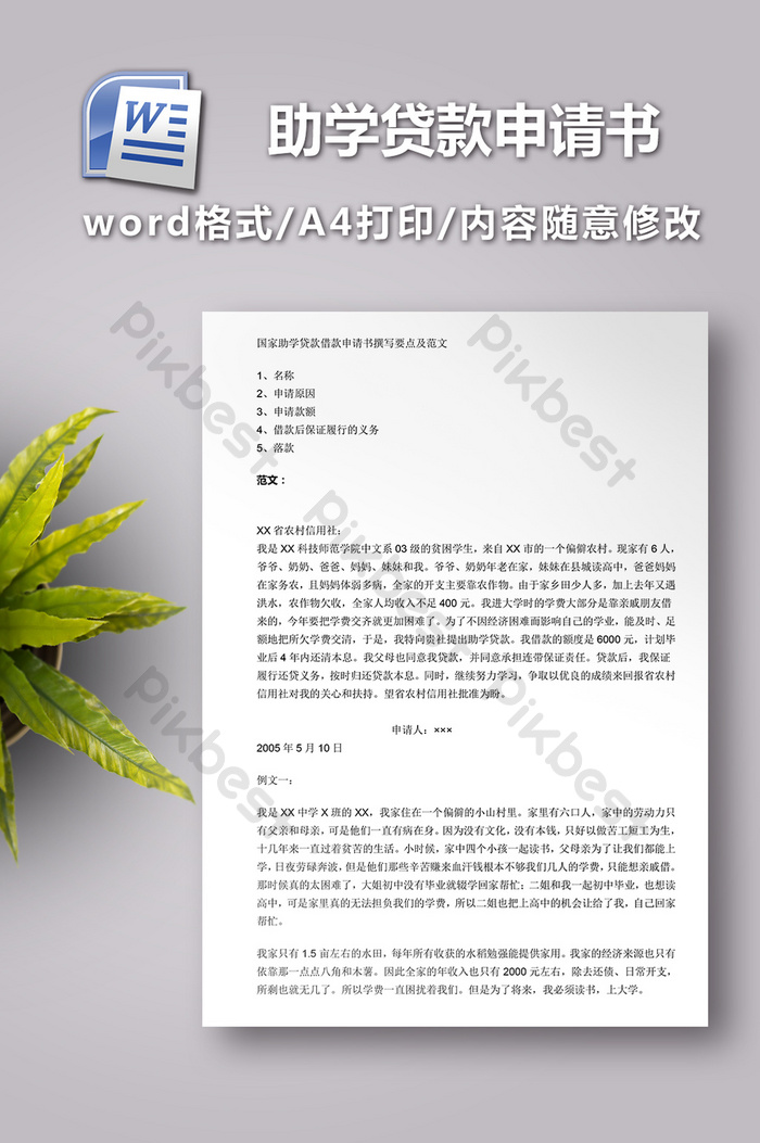 申請學生貸款的論文樣本  DOC Word素材免費下載 - Pikbest