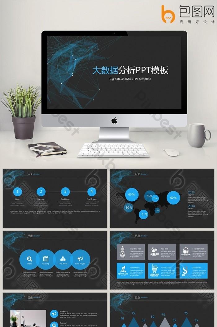 大數據商務科技云計算互聯網ppt範本 | PowerPoint素材PPTX免費下載 - Pikbest