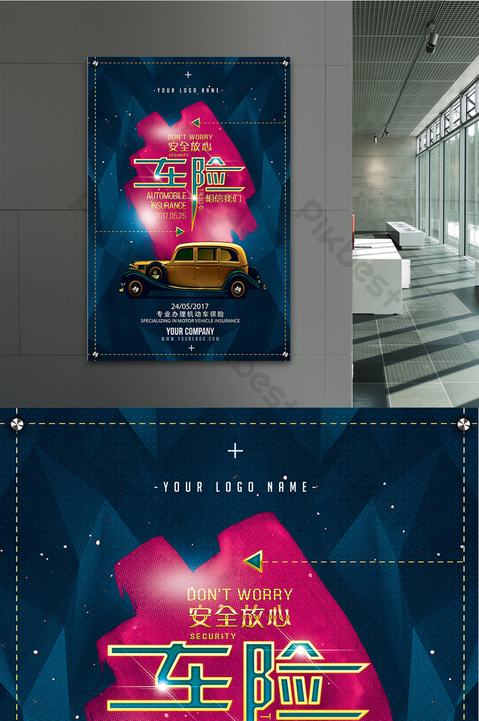 Exquisite And Simple Car Insurance Poster Psd Free Download Pikbest